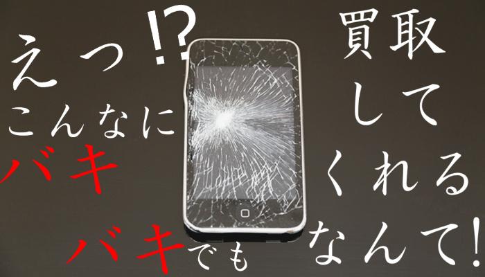 バキバキになったiPhoneも買取しています!