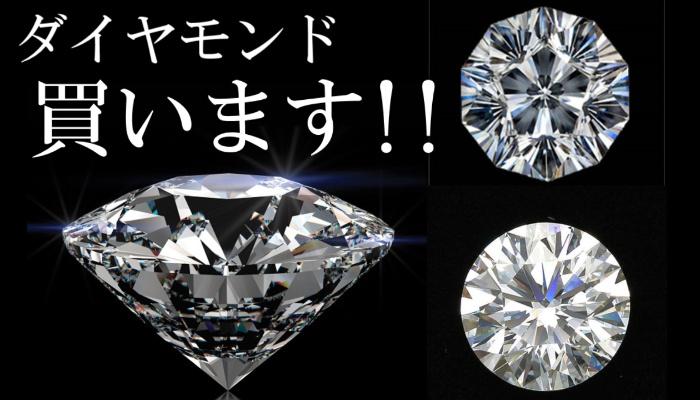 ダイヤモンド買います!