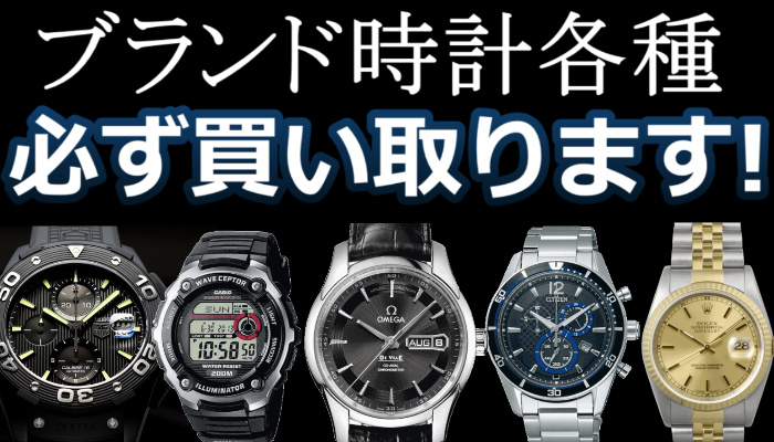 ブランド時計各種、必ず買い取ります!