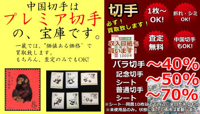 中国切手は、プレミア切手の宝庫です!収入印紙も買取しています!汚れ・シミ・丸まりOK!