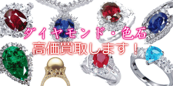 ダイヤ・色石高価買取します!