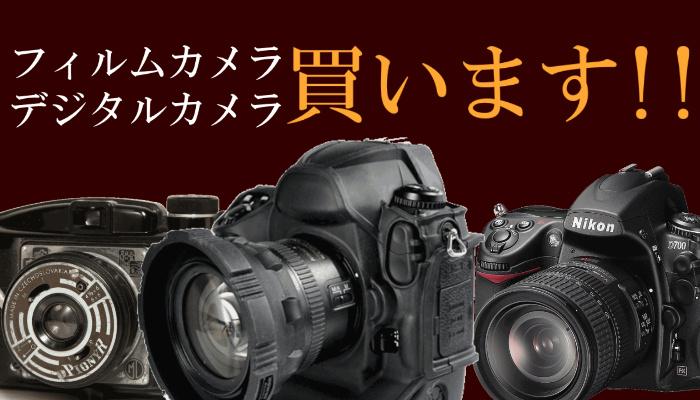 フィルムカメラ・デジタルカメラ買います!