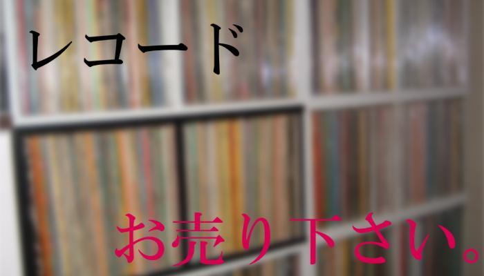 レコードお売り下さい!