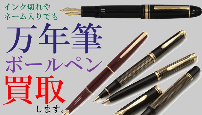インク切れ、ネーム入りでも万年筆・ボールペン買取りします!